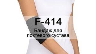 Бандаж для локтевого сустава F-414