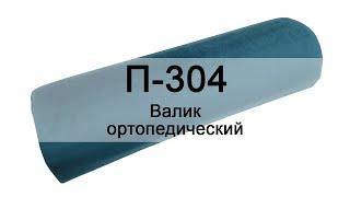 Валик ортопедический П-304 Крейт